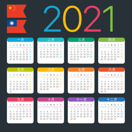 Vector template of color 2021 calendar - Chinese version Archivio Fotografico - 151088349