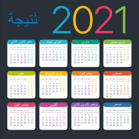 2021 Calendar Arabic - vector template illustration