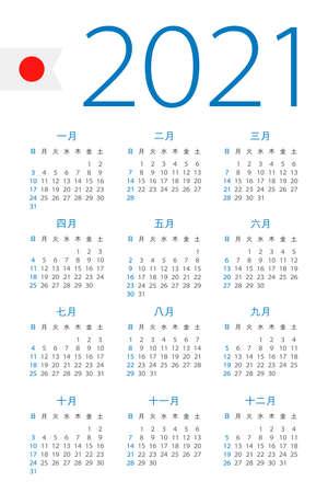 Calendar 2021 year - vector illustration. Japanese version