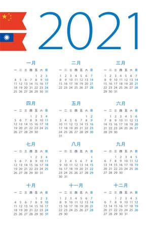 Calendar 2021 year - vector illustration. Chinese version