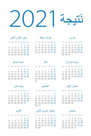 Calendar 2021 year - vector illustration. Arabian version Vettoriali