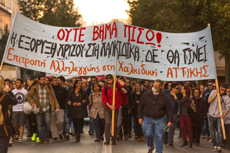 clashes: ATHENS, GREECE - APR 16, 2015: Anarchist protesters near Athens University, which has been occupied by protesters - voiced support for a hunger strike by prisoners convicted under anti-terrorism laws. Editorial