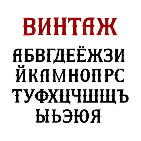 Russian vintage script font. Cyrillic alphabet. Vektorové ilustrace