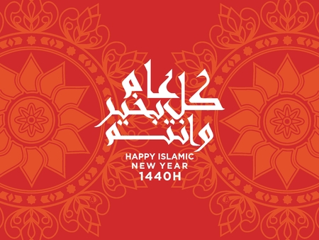 Happy New Islamic Year Greeting background with mandala Illustration vector