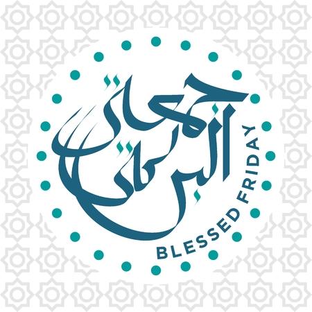 Diseño de caligrafía árabe Juma'a Mubaraka. Tarjeta de felicitación del fin de semana en el mundo musulmán. Feliz viernes