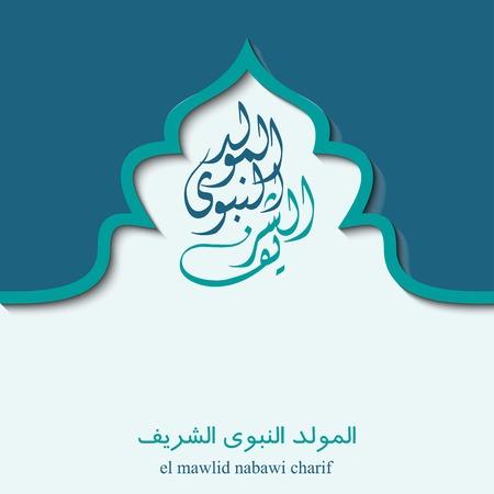 Islamische Grußkartenschablone Mawlid al Nabi. Vektorgrafik
