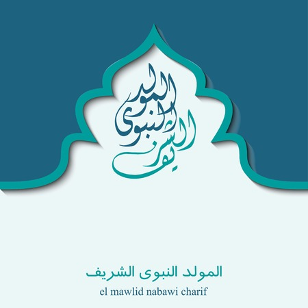Mawlid al Nabi islamic greeting card template.