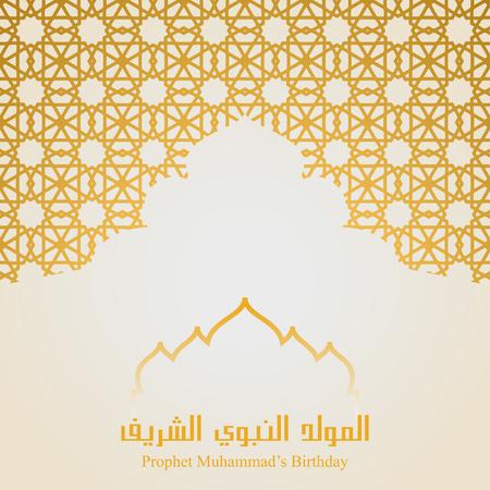 Mawlid Un-Nabi greeting card Background. Islamic design Illustration vector. Translation Prophet Muhammad Birthday