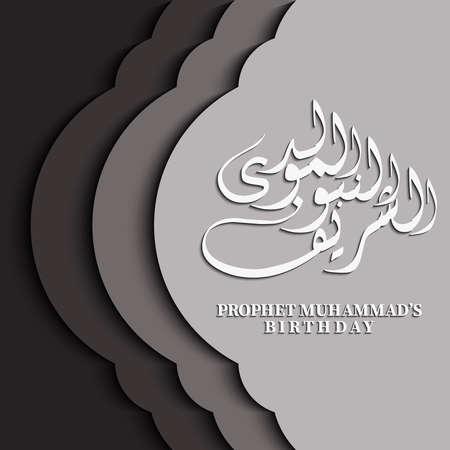 Prophet Muhammad Birthday islamic design with islamic motif pattern and calligraphy design vector Vetores