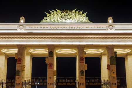gorky: the main entrance of Gorky Park in Moscow. the inscription on the arch: the Order of Lenin Central Park of Culture and Rest named A. M. Gorky