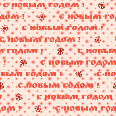 Nahtlose Roten Schneeflocke Hintergrund Mit Russischen Inschrift ...