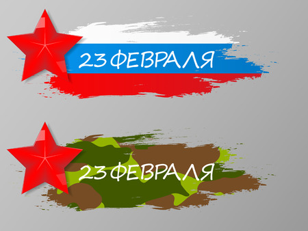 Day of the defender Fatherland. The day Soviet and Russian Armies.