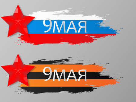 May 9 Victory Day. Vector illustration.