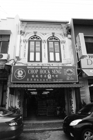 sight seeing: View of a shop at Malacca Town