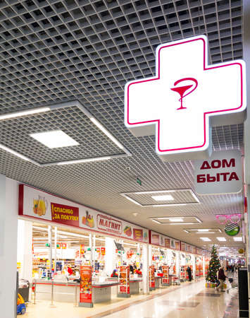 Russia, 2020: hypermarket Magnit (Magnet) and other commerce in a shopping mall