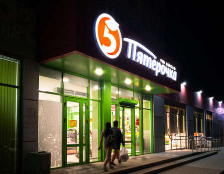 Russia, 2020:  the Five (5) federal supermarket at night
