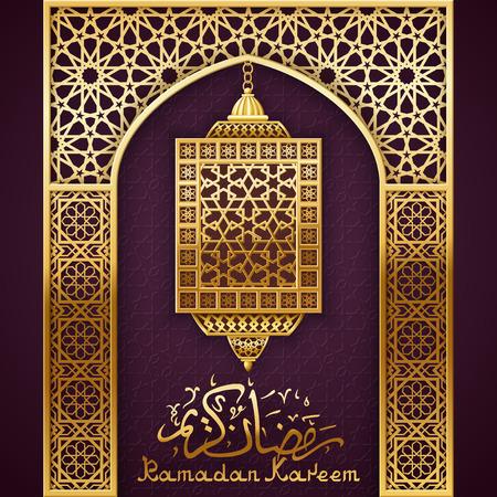 黄金アラビア語ランタン、聖なる月ラマダン カリームのイスラム教徒のコミュニティのための背景のゴールデン アーチとラマダンの背景