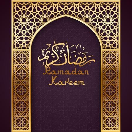 ラマダン Backgroumd ゴールデン アラビア語パターン、聖なる月ラマダン カリームのイスラム教徒のコミュニティのための背景でのゴールデン アーチ  イラスト・ベクター素材