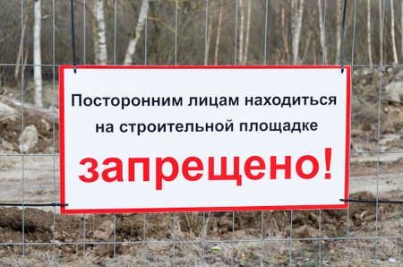 Entrance is prohibited sign. In Russian photo