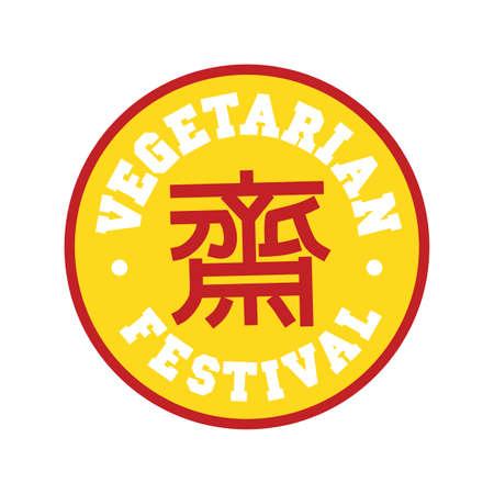 Thai vegetarian festival jay food vector sticker illustration