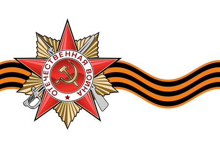wwii: Order of the Patriotic war and George Ribbon in vector, isolated over white. Dedicated to the victory in the great Patriotic war - May 9, 1945. The inscription on the order - Patriotic war. Illustration