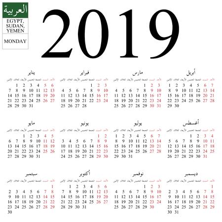 Simple annual 2019 year wall calendar. Stok Fotoğraf - 91192601