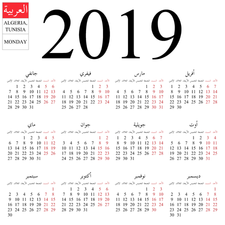 Simple annual 2019 year wall calendar. Arabic language (names of months for Algeria, Tunisia). Week starts on Monday. Saturday and Sunday highlighted. No holidays highlighted. EPS 8 vector