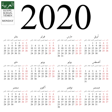Simple annual 2020 year wall calendar. Arabic language (names of months for Egypt, Sudan, Yemen). Week starts on Monday. Saturday and Sunday highlighted. No holidays highlighted. EPS 8 vector