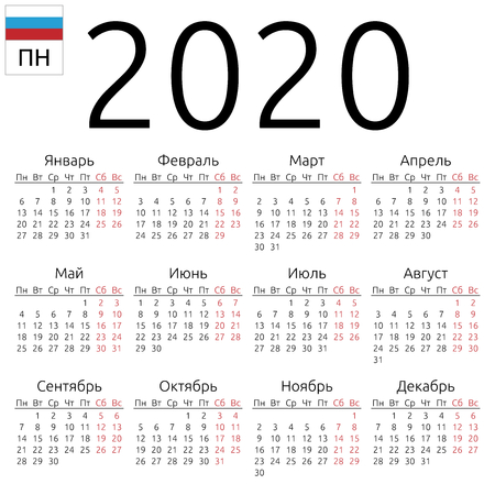 Simple annual 2020 year wall calendar. Russian language. Week starts on Monday. Saturday and Sunday highlighted. No holidays highlighted. EPS 8 vector illustration, no transparency, no gradients  イラスト・ベクター素材