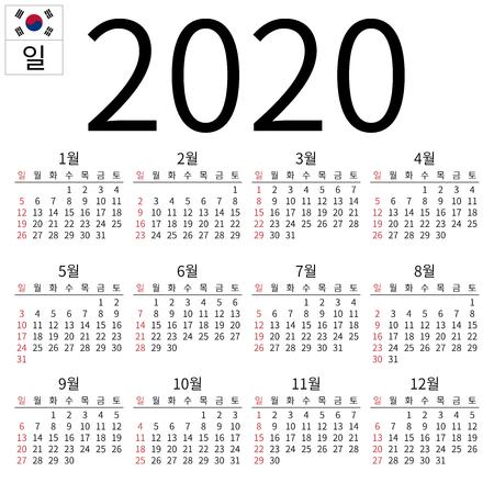 Simple annual 2020 year wall calendar. Korean language. Week starts on Sunday. Highlighted Sunday, no holidays. EPS 8 vector illustration, no transparency, no gradients Ilustração