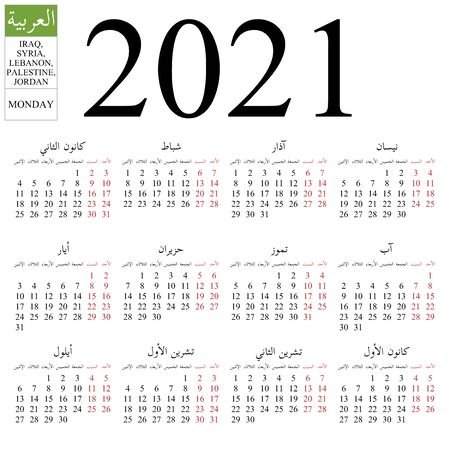 Simple annual 2021 year wall calendar. Arabic language (names of months for Iraq, Syria, Lebanon, Palestine, Jordan). Week starts on Monday. Saturday and Sunday highlighted. No holidays highlighted