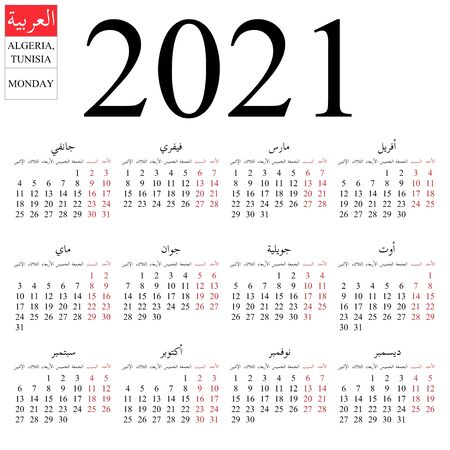 Simple annual 2021 year wall calendar. Arabic language (names of months for Algeria, Tunisia). Week starts on Monday. Saturday and Sunday highlighted. No holidays highlighted. EPS 8 vector Illusztráció