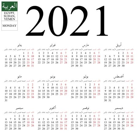 Simple annual 2021 year wall calendar. Arabic language (names of months for Egypt, Sudan, Yemen). Week starts on Monday. Saturday and Sunday highlighted. No holidays highlighted. EPS 8 vector