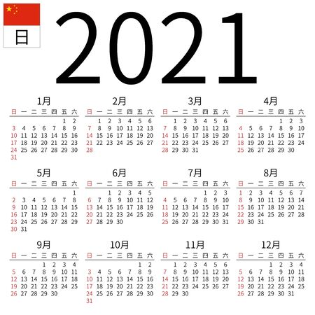 Simple annual 2021 year wall calendar. Chinese language. Week starts on Sunday. Highlighted Sunday, no holidays. EPS 8 vector illustration, no transparency, no gradients Illustration
