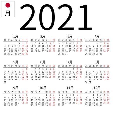 Simple annual 2021 year wall calendar. Japanese language. Week starts on Monday. Highlighted Saturday and Sunday, no holidays. EPS 8 vector illustration, no transparency, no gradients Illusztráció