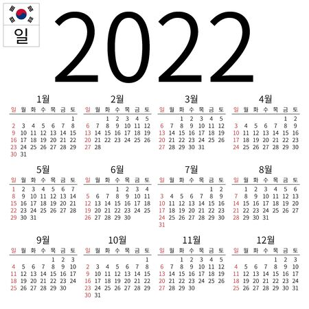 Simple annual 2022 year wall calendar. Korean language. Week starts on Sunday. Highlighted Sunday, no holidays. EPS 8 vector illustration, no transparency, no gradients