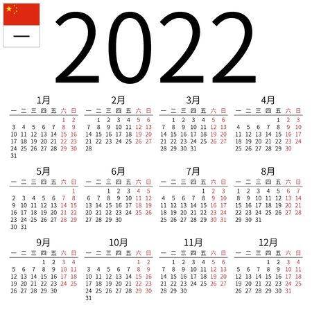 Simple annual 2022 year wall calendar. Chinese language. Week starts on Monday. Highlighted Saturday and Sunday, no holidays. EPS 8 vector illustration, no transparency, no gradients