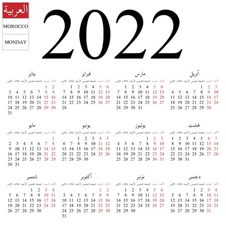 Simple annual 2022 year wall calendar. Arabic language (names of months for Morocco). Week starts on Monday. Saturday and Sunday highlighted. No holidays highlighted. EPS 8 vector illustration