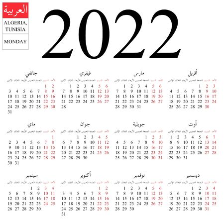 Simple annual 2022 year wall calendar. Arabic language (names of months for Algeria, Tunisia). Week starts on Monday. Saturday and Sunday highlighted. No holidays highlighted. EPS 8 vector