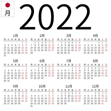 Simple annual 2022 year wall calendar. Japanese language. Week starts on Monday. Highlighted Saturday and Sunday, no holidays. EPS 8 vector illustration, no transparency, no gradients