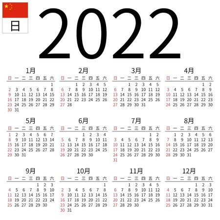 Simple annual 2022 year wall calendar. Chinese language. Week starts on Sunday. Highlighted Sunday, no holidays. EPS 8 vector illustration, no transparency, no gradients