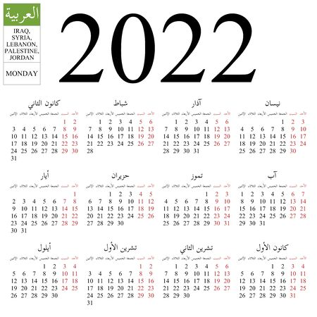 Simple annual 2022 year wall calendar. Arabic language (names of months for Iraq, Syria, Lebanon, Palestine, Jordan). Week starts on Monday. Saturday and Sunday highlighted. No holidays highlighted Illustration