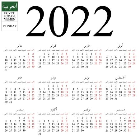 Simple annual 2022 year wall calendar. Arabic language (names of months for Egypt, Sudan, Yemen). Week starts on Monday. Saturday and Sunday highlighted. No holidays highlighted. EPS 8 vector