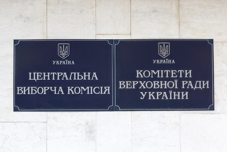 election commission: Kiev, Ukraine - October 05, 2015: Sign on the administrative building with the inscription Central Election Commission and Verkhovna Rada Committee in the Ukrainian language