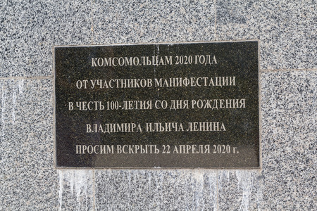 Makeevka, Ukraine - Jule 05, 2016:  Memorial table with the inscription in Russian: To the Komsomol members of the year 2020 from participants in the manifestation in honor of the 100th anniversary of the birth of Vladimir Ilyich Lenin. We ask you to ope Editorial