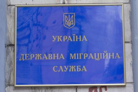 Kiev, Ukraine - October 23, 2017: Sign of the State Employment Service of Ukraine in Ukrainian Editorial