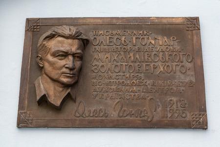 Kiev, Ukraine - October 23, 2017: Memorial plaque to the famous Ukrainian writer Oles Honchar Editorial