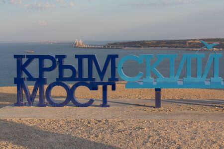 Kerch, Crimea - August 02, 2018: Kerch sight - the bench Crimean bridge devoted to the railway and automobile arch of the Crimean bridge, being built through the Kerch Strait Editöryel