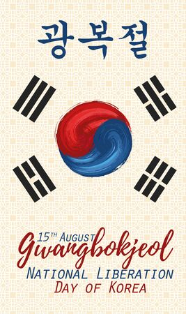 National Liberation day of South Korea