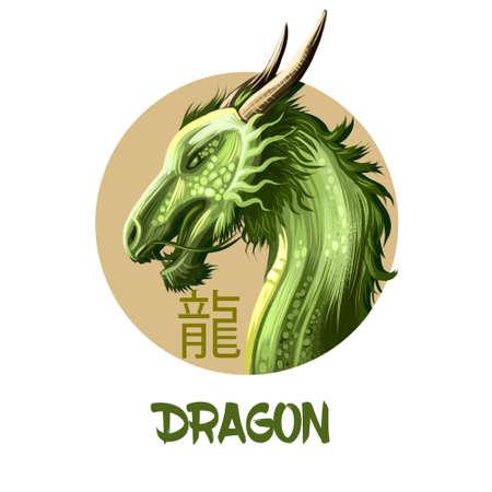 ドラゴン中国の星占いの文字が白い背景で隔離。新年 2024年のシンボルです。象形文字のサイン、デジタル アートのリアルなイラスト、グリーティ